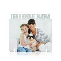Рамка МДФ «Любимая мама» 170х161х3мм